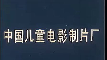 【国产经典老电影】1986年 霹雳贝贝