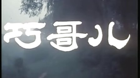 【国产经典老电影】1983年 巧哥儿