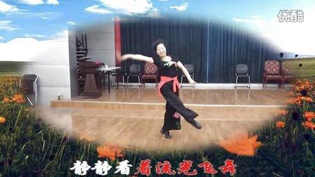 流光飞舞(第三节课正面)