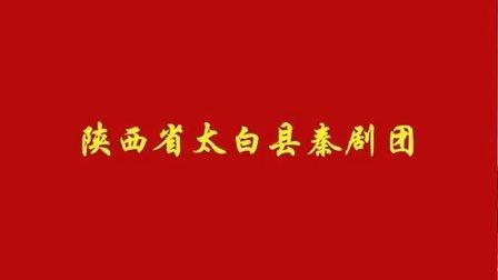 武山县韩川村(太白县剧团清唱)秦腔连唱选段