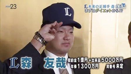 20131128.楽天・松井裕樹 西武・森友哉 入団発表
