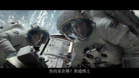 """《地心引力》""""无限惊栗""""版超长预告  3D太空冒险屏息以待"""