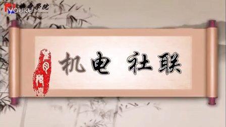 【无社联不青春】-辽东学院机电社联-未来星工作室制作