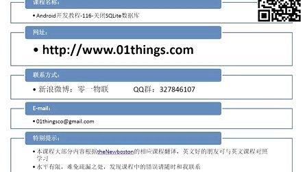 高老师Android开发教程-116-关闭SQLite数据库