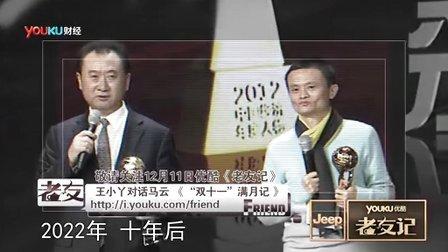 马云王健林豪掷一亿对赌谁会赢?