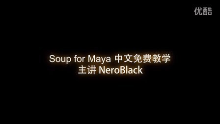 Soup for Maya 中文免费教学_2_安装Mac版Soup