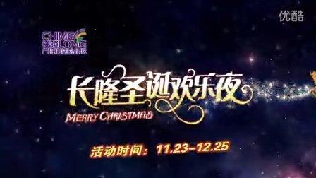 1205_长隆圣诞节