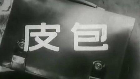 国产经典老电影(皮包)车轩 张凤翔 苏立群主演 长影厂出品