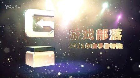2013年度手游评选宣传片 by 游戏部落gm86