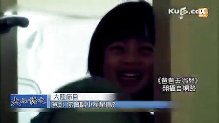 大而話之:中國大陆『爸爸去哪儿』等綜藝節目火爆台灣落後了