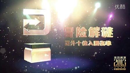 2013年度手游评选国外最佳冒险解谜入围名单 by 游戏部落gm86.com