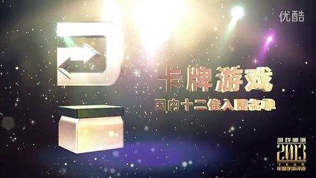 2013年度手游评选国内卡牌入围名单 by 游戏部落gm86.com