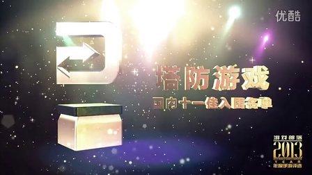 2013年度手游评选国内塔防入围名单 by 游戏部落