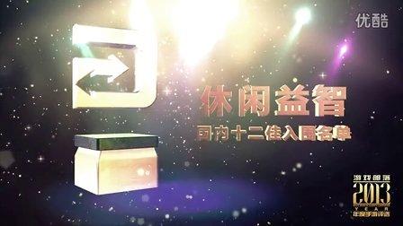 2013年度手游评选国内休闲益智入围名单 by 游戏部落gm86.com