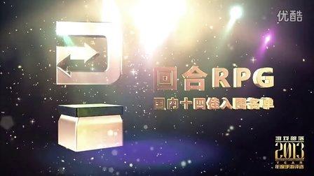2013年度手游评选国内最佳回合制入围名单 by 游戏部落gm86.com