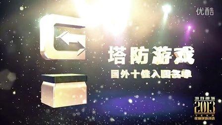 2013年度手游评选国外最佳塔防入围名单 by 游戏部落gm86.com