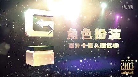 2013年度手游评选国外最佳角色扮演入围名单 by 游戏部落gm86.com