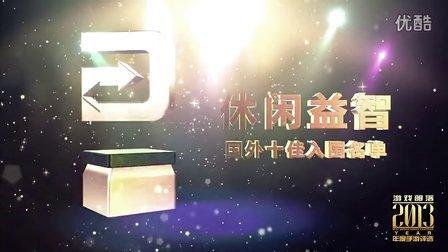 2013年度手游评选国外最佳休闲益智入围名单 by 游戏部落gm86.com