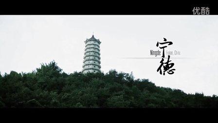 宁德 Ningde 原创宣传短片