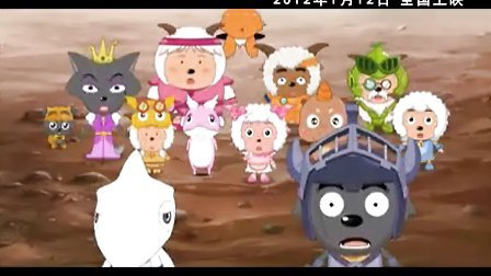 喜羊羊之开心闯龙年 羊羊们与龙族展开冒险