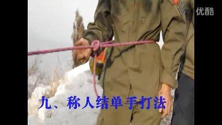 三人行教学视频:户外常用绳结(8字结称人结抓结)打法
