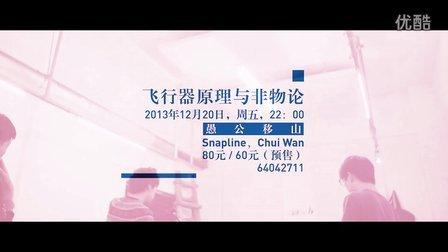 【GSJ制作】Snapline × Chui Wan 联合演出预告片