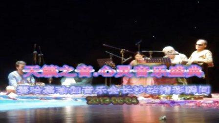 天籁之音.心灵音乐盛典霎哈嘉瑜伽长沙音乐会精彩瞬间回顾