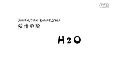 爱情电影 H2O 常州糖朝视觉出品