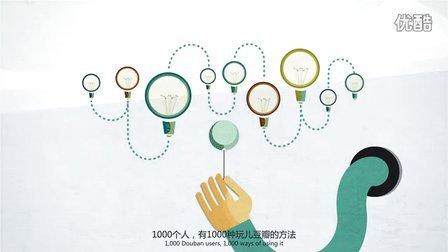 在豆瓣,兴趣让用户与品牌不期而遇 by Infini Studio