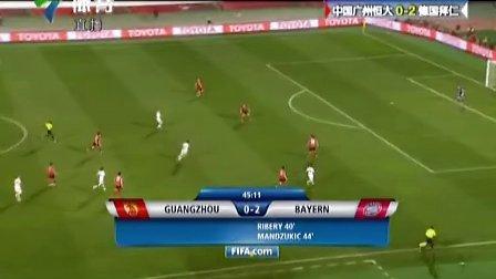 131217 世界冠军球会杯半决赛 广州恒大vs拜仁慕尼黑2