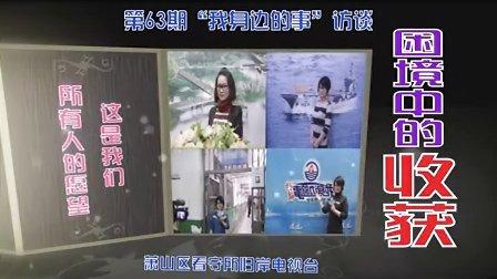 """杭州市萧山区看守所归岸电视台第63期""""我身边的事访谈""""节目《困境中的收获》——楼飞华"""