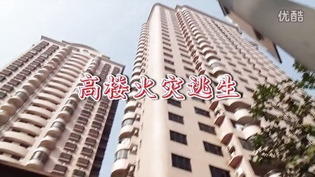 微视频_高楼火灾逃生.vf