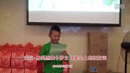 宝应.房昊然在十岁生日宴会上的祝贺词