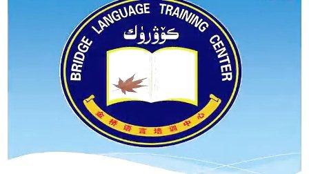 喀什金桥语言培训中心