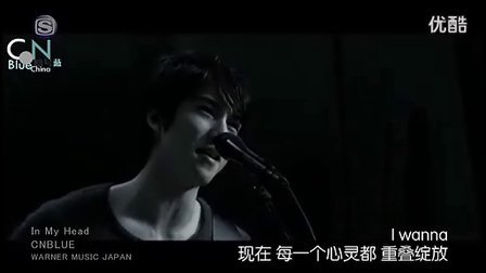 【米奇】CNBLUE《In_My_Head》【中字MV】_高清