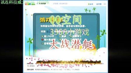 QQ空间3366小游戏《大战潜艇》(彬彬制作dtb)