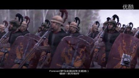 Forever(罗马2:全面战争 主题曲)