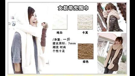 64集-韩版带兜带帽围巾第一集,时尚大方,自己动手打一个吧娟娟编织编织法视频