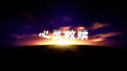 心灵救赎 太原理工大学 阳泉学院 首部微电影