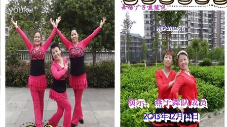 沅陵燕子广场舞《火红的太阳》(附背面演示)