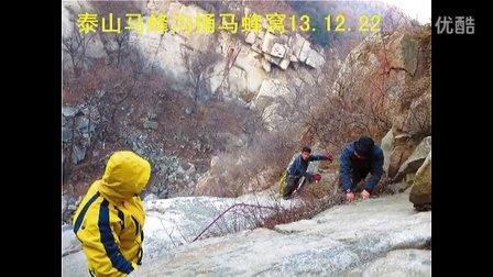 13.12.21泰山马蜂沟技术探险快乐溜冰