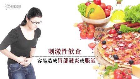 【味全】饮食 好胃道