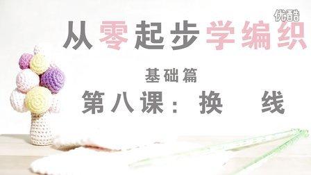 视频08_【新妈咪手作】零基础棒针编织教程08_换线编织教程与图解