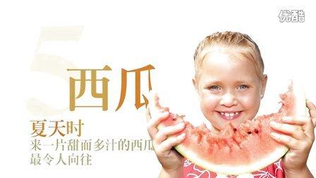 【味全】炎夏降压水果