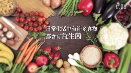 【味全】飲食中的益生菌