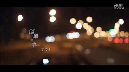 第八届新蕊杯参赛作品文艺片《简单的事》张洋