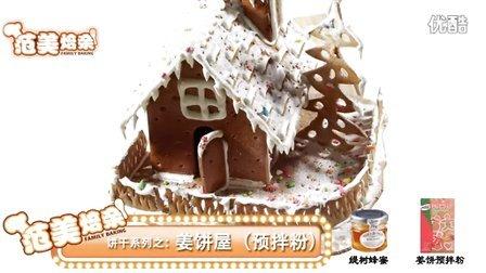 《范美焙亲-familybaking》第一季-10 住在梦想里的小房子——姜饼屋