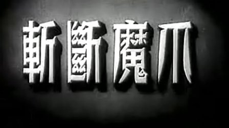 斩断魔爪01 1954年