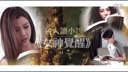 【藝人BY2 Yumi讀《女神覺醒》 天雷勾動地火的愛情 一生要一次】