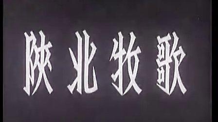 国产老故事片:【陕北牧歌】 (1951)
